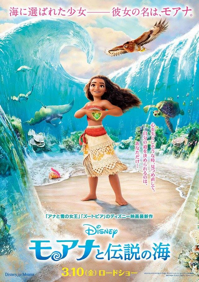 moana-poster-giapponese