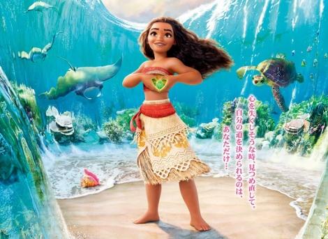 oceania-moana-vaiana-poster-wdas