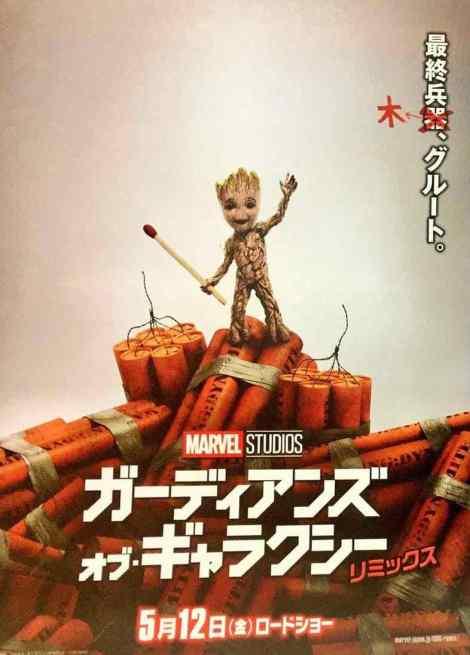 guardiani-della-galassia-vol-2-poster-giapponese