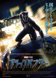 black-panther-japan-poster-1062263
