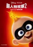 gli incredibili 2 character poster2