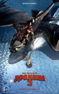 dragon trainer 3 poster internazionale